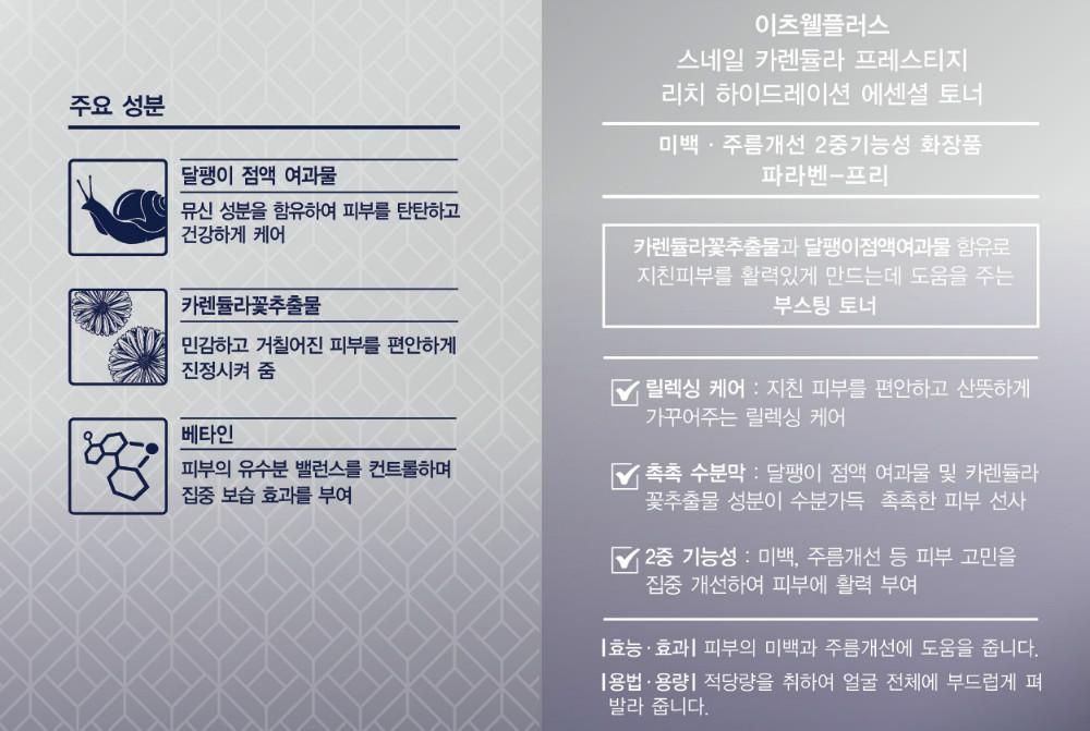 toner korea main.jpg